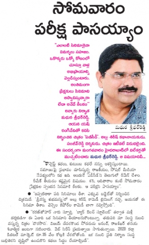 Interview With Madhura Sridhar Reddy About ABCD