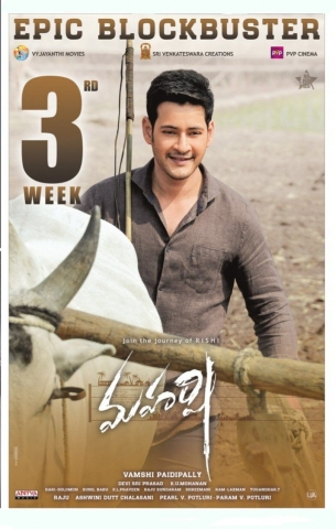 Maharshi Running Successfull In 3rd Week