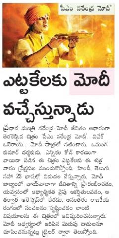 PM Narendra Modi Movie Releasing Tomorrow