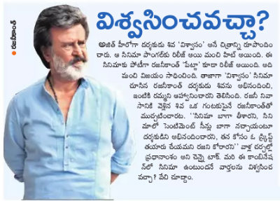 Rajinikanth Is Not Collaborating With Siva