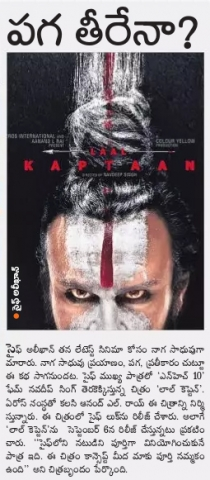 Saif Ali Khan Transforms Into A Naga Sadhu