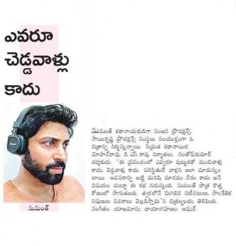 Sumanth Announces His Next Film With Debutant Santhosh Kumar