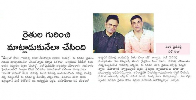 Vamshi Paidipally And Dil Raju Press Meet About Maharshi