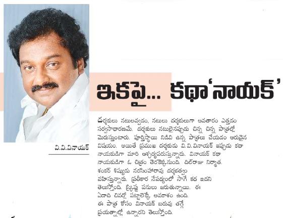 VV Vinayak To Turn Actor For Dil Raju