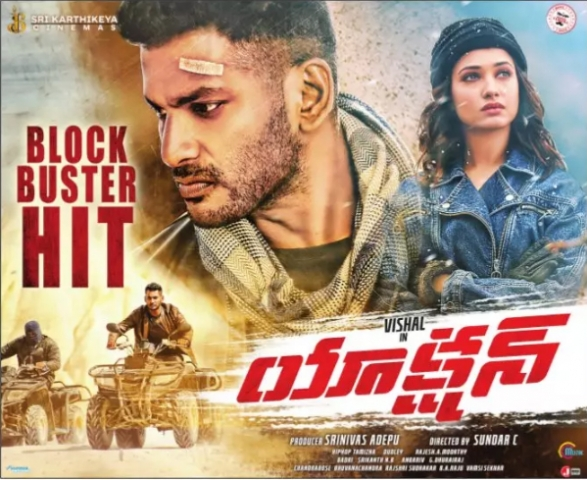 ACtion Movie Super Block Buster Hit