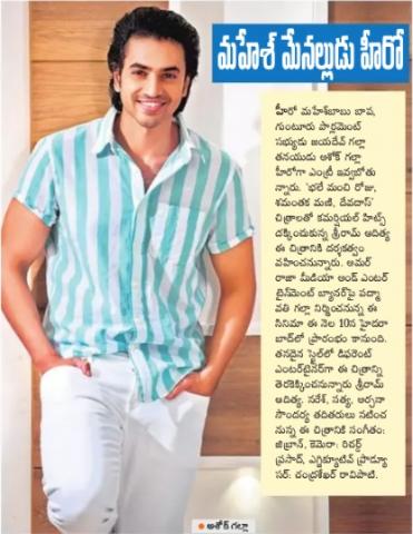 Mahesh Babu Nephew Ashok Galla To Make Telugu Film Debut With Sriram Adittya Upcoming Film