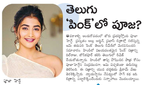 Pooja Hegde Will Play Lead Role In Pink Telugu Remake