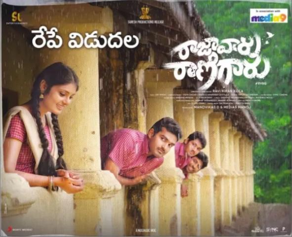 Raja Vaaru Rani Gaaru Movie Releasing Tomorrow