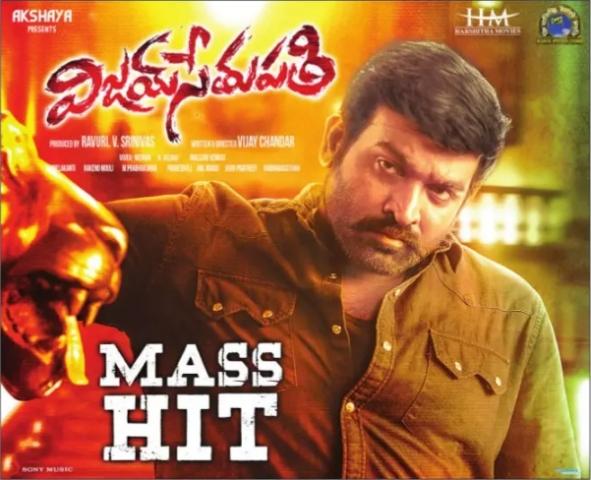 Vijay Sethupathi Movie Super Mass Hit