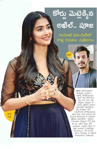 Akhil New Movie Shooting In RFC