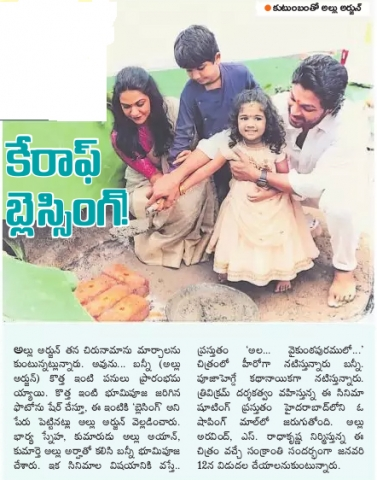 Allu Arjun And Wife Sneha To Build A New House And Kids Perform Bhoomi Puja