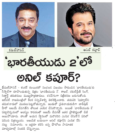 Anil Kapoor To Play An Important Role In Indian 2