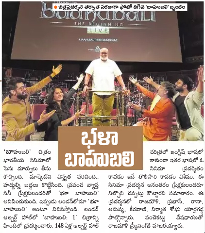Baahubali The Beginning Becomes The First Non English Film To Be Screened At Royal Albert Hall