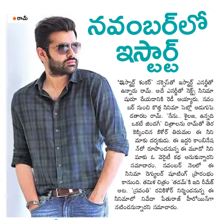 Ram Pothineni And Kishore Tirumala Team Again Third Time