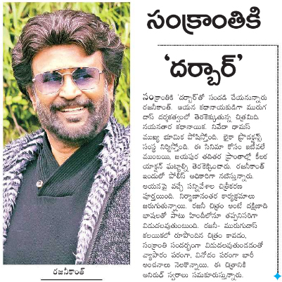 Superstar Rajinikanth Darbar Shoot Wrapped Up