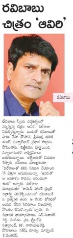 Dil Raju And Ravi Babu Join Hands For Aaviri