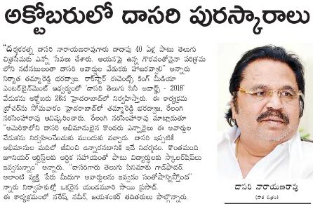 Dr Dasari Narayana Rao Awards Press Meet