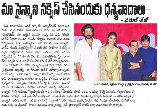 Gaddalakonda Ganesh Movie Success Meet