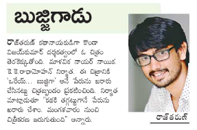 Orey Bujjigaa Titled For Raj Tarun Movie