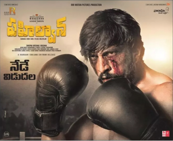Pailwaan Movie Releasing Today
