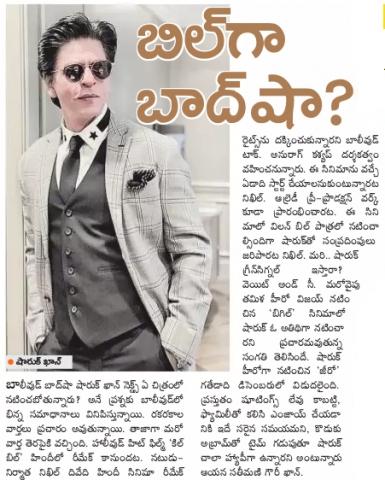 Shah Rukh Khan To Play Antagonist In Hindi Remake Of Tarantino Kill Bill