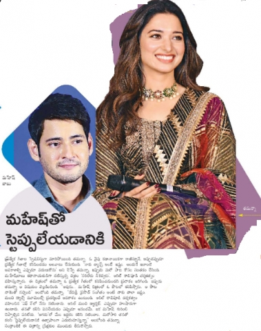 Tamannaah May Perform On A Special Song In Mahesh Babu Sarileru Neekevvaru