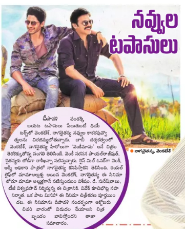 Venky Mama Movie Plan To Release Next Month