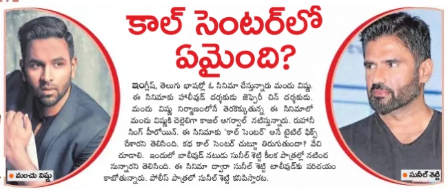 Vishnu Manchu Next Be Based Call Centre Scam