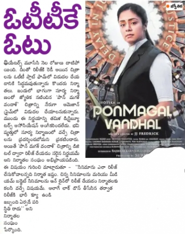 Jyothika  Movie Ponmagal Vanthal Will Be Released On Amazon Prime In The First Week Of May