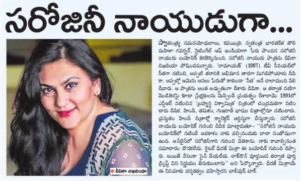 Ramayan Fame Sita Deepika Chikhalia Got Sarojini Naidu Biopic