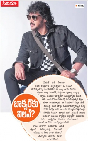 Upendra To Share Screen Space With Varun Tej
