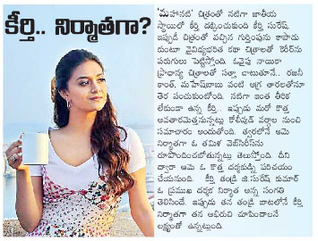 Keerthi Suresh To Give Surprise Announcement