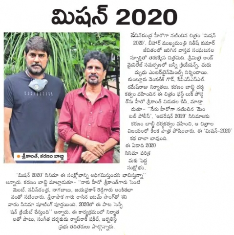 Srikanth Launches Mission 2020 First Look