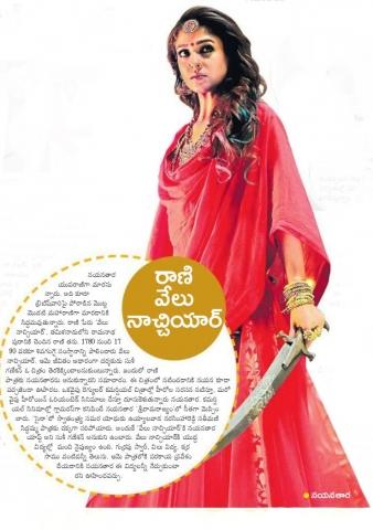 Nayanthara To Star In Rani Velu Nachiyar Biopic