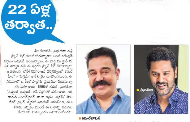Prabhu Deva To Join Kamal Haasan After 22 Years In Vikram