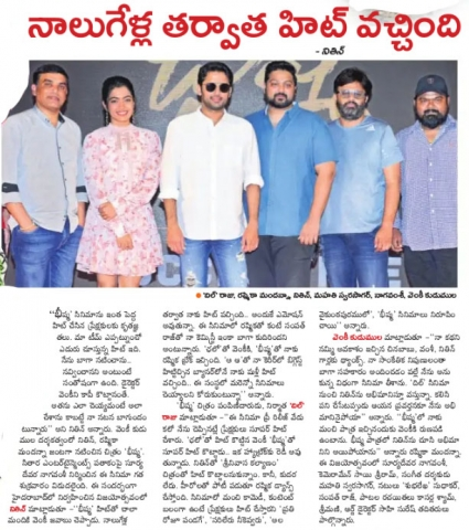 Bheeshma Movie Success Meet