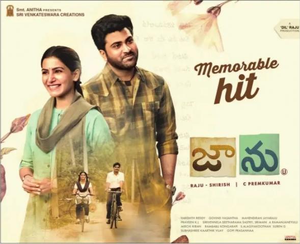 Jaanu Movie Memorable Hit