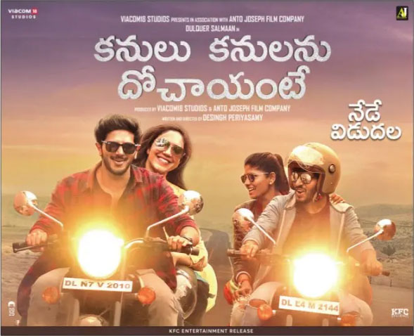 Kanulu Kanulanu Dochayante Movie Releasing Today