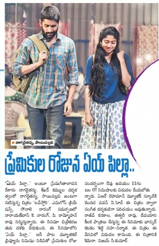 Love Story Movie Song Release Tomorrow