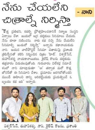 Nani Super Speech Hit Movie Release Press Meet