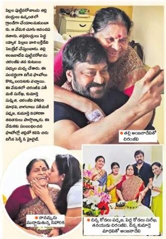 Chiranjeevi Selfie With Mom Anjana On Her Birthday Is Winning Hearts