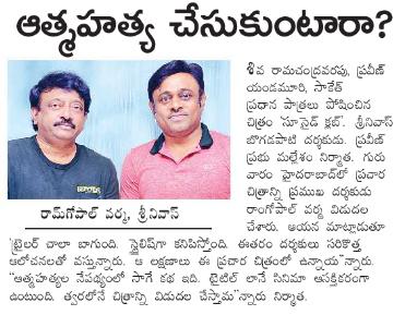 RGV Launches Suicide Club Telugu Movie Trailer