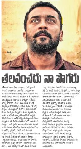 Suriyas Aakasam Nee Haddura Movie Teaser Out