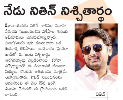 Nithiin And Shalini Gets Engaged In A Grand