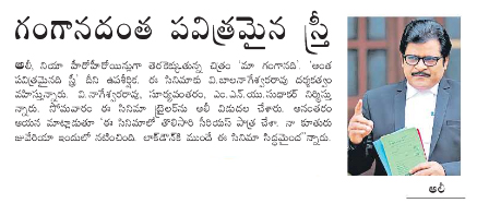 Alis Maa Ganga Nadi Telugu Movie Trailer Out