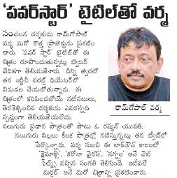 RGV Finds A Pawan Kalyan Lookalike To Headline His Next Titled Power Star