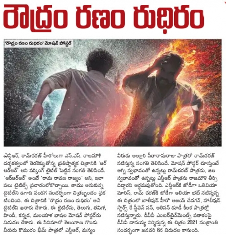 Title Of Rajamoulis RRR Announced