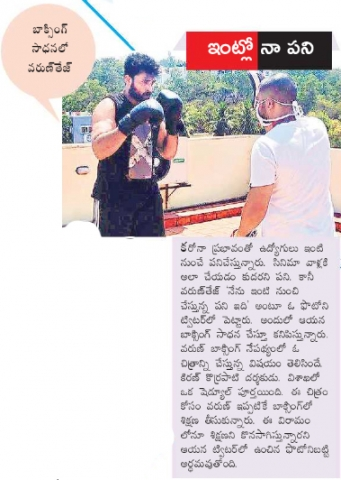 Varun Tej Shows How To Work From Home