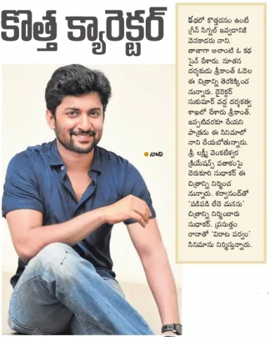 Pushpa Director Sukumar Bankroll New Project Featuring Natural Star Nani