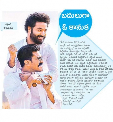 Ram Charan Promises Jr NTR The Best Gift